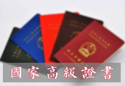 <strong>高级电工证可以积分入户吗?东莞哪里可以报名</strong>